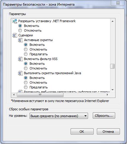 Как Включить Поддержку Java В Браузере - фото 9